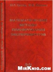 Книга Математические методы планирования экспериментов