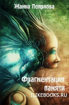 Аудиокнига Пояркова Жанна - Фрагментация памяти (аудиокнига)