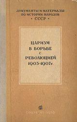 Книга Царизм в борьбе с революцией 1905-1907 г.