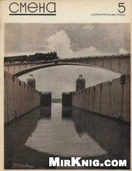Журнал Cмена №5 1937