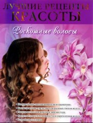 Книга Лучшие рецепты красоты. Роскошные волосы
