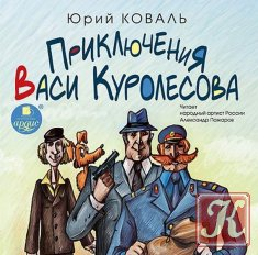 Книга Книга Приключения Васи Куролесова (трилогия) /Аудио