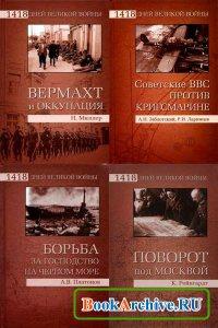 Книга 1418 дней Великой войны (20 книг)