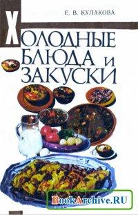 Книга Холодные блюда и закуски