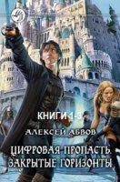 Книга Абвов Алексей - Цифровая пропасть. Цикл из 3 книг rtf, fb2 / rar 13,42Мб