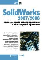 Книга SolidWorks 2007/2008. Компьютерное моделирование в инженерной практике