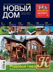 Журнал Книга Новый дом № 3 2014