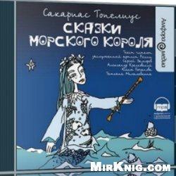 Аудиокнига Сказки морского короля (аудиокнига)