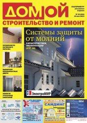 Журнал Домой. Строительство и ремонт №19 2014