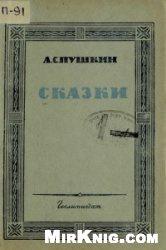 Пушкин А.С. - Сказки