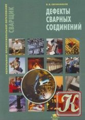 Книга Книга Дефекты сварных соединений