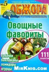 Журнал Обжора №5 2014. Овощные фавориты