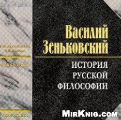 Аудиокнига История русской философии. 2 тома (Аудиокнига)