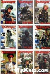 Журнал Братишка №1-12 2002