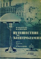 Книга Путешествие по электролампе