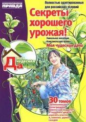 Книга Моя чудесная дача - 30 выпусков