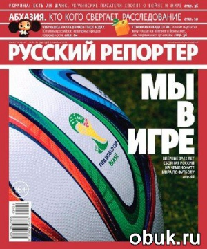 Журнал Русский репортер №21-22 (июнь 2014)
