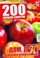 Журнал Книга 200 лучших советов Дом. Дача. Собираем и храним урожай № 7 Сентябрь