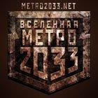"""Книга Серия """"Вселенная Метро 2033"""" (49 книг)"""