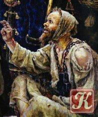 Книга Книга Житии Христа ради Юродивых от века Богу угодивших