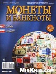 Журнал Монеты и Банкноты №-112
