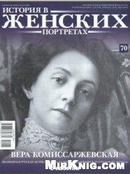 Журнал История в женских портретах №70. Вера Комиссаржевская