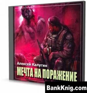 А.Калугин-Мечта на поражение [2009, фантастика] (Аудиокнига)