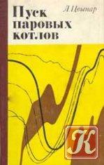 Книга Книга Пуск паровых котлов