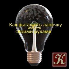 Книга Книга Как вытащить лампочку изо рта своими руками