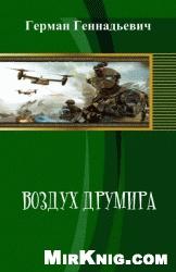 Книга Воздух Друмира