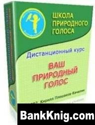 Книга Владимир Багрунов - Дистанционный курс Ваш Природный Голос  8,5Мб