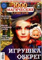 Книга 1000 магических советов №12 (сентябрь 2011) pdf 19,88Мб