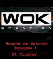 Аварии на трассах Формулы 1 / F1 Crashes (2008) TVRip avi 374Мб