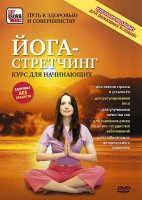 Книга Йога-стретчинг. Видеокурс для начинающих (2008/DVDRip) avi 507Мб