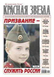 Журнал Красная звезда (23 Мая 2014)