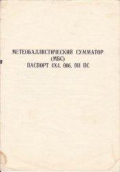 Книга Метеобаллистический сумматор (МБС). Паспорт
