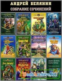 Книга Белянин Андрей - Собрание сочинений - 49 книг- CHM,DOC,FB2