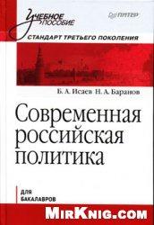 Книга Современная российская политика