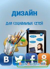Книга Дизайн для социальных сетей