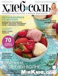 Журнал ХлебСоль №5 2014