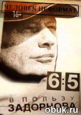 Аудиокнига Михаил Задорнов - Человек-неформат, или 6:5 в Пользу Задорнова (Аудиокнига)