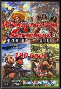 """Серия """"Историческая авантюра"""" (190 книг)"""