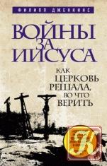 Книга Войны за Иисуса. Как церковь решала, во что верить