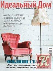 Журнал Книга Идеальный дом № 6 2014