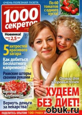 Книга 1000 секретов №12 (июнь 2014)