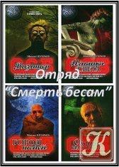 """Книга Книга Отряд """"Смерть бесам"""" /4 книги"""