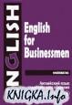 Книга Английский язык для делового общения. English for Businessmen. В 2 томах и...