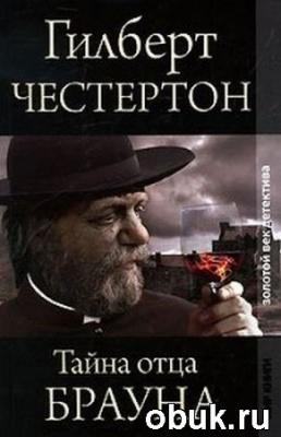 Книга Гилберт Кийт Честертон - Тайна Отца Брауна (Аудиокнига)