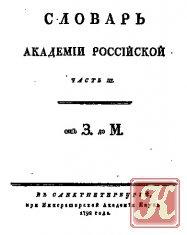 Книга Книга Словарь академии Российской. Том 3. от З до М.