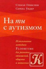 Книга Книга На ты с аутизмом. Использование методики Floortime для развития отношений, общения и мышления